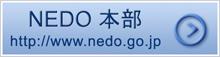 NEDO本部